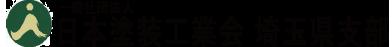 一般社団法人 日本塗装工業会 埼玉県支部