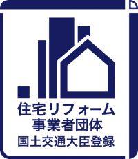 住宅リフォーム事業活動
